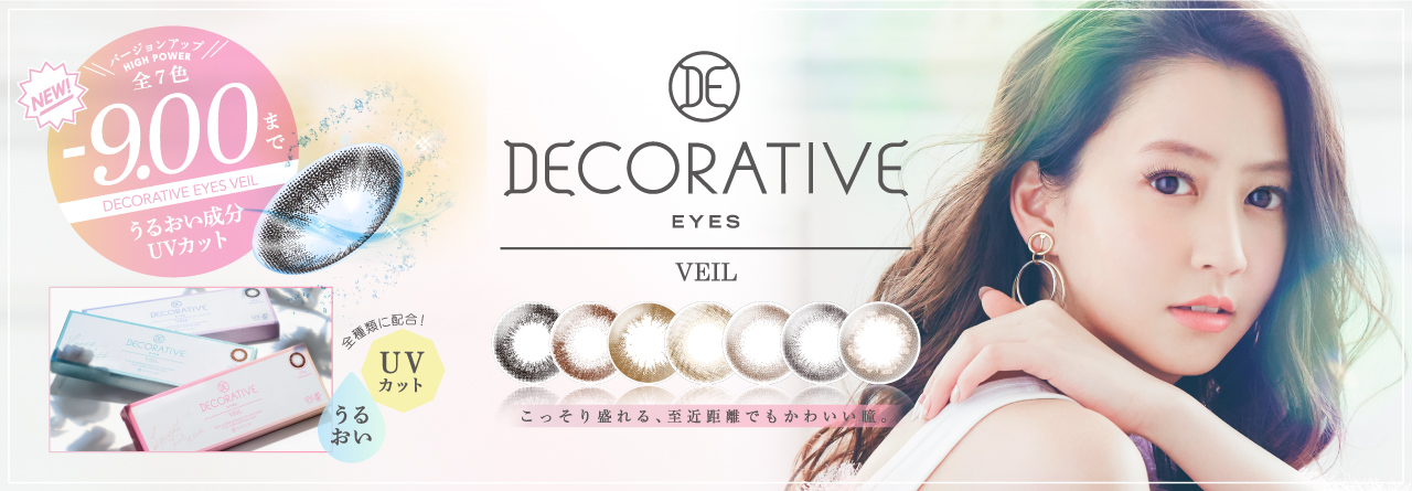 decorative eyes デコラティブ アイズ official site